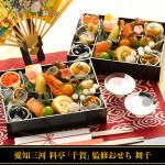 匠本舗にて愛知三河料亭「千賀」監修の生おせちが約半額のセール中