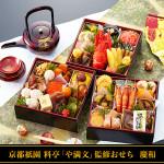 純和風の生おせちや和菓子を盛り合わせた京都祇園や満文の京おせち