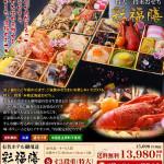 北海道有名ホテル御用達のおせちメーカーによる本格北海道おせち