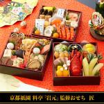 匠本舗で売上実績ランキング第1位の京都祇園岩元おせち「匠」が完売