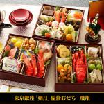 匠本舗の人気商品ランキングで東京銀座「朔月」監修のおせちが第1位