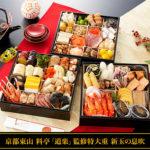 老舗京料理店の51品目を8.5寸の特大重に盛り付けた道楽のおせちが完売
