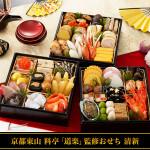 匠本舗で予約受付中の京料理道楽監修による生おせち「清新」が早期完売