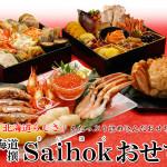 北海道各地から取り寄せた魚介類やお肉を堪能できる北海道特撰おせち