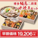 日本料理てら岡のもつ鍋や水炊きとセットで通販できるおせち全2種類
