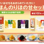 糖類ゼロ&砂糖不使用のおせち食材セットが紀文食品にて予約受付中