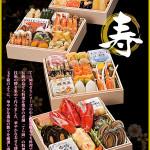 福岡博多の日本料理店てら岡の2015年おせち料理が予約受付中
