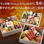 オイシックスの高砂三段重が1000円オフになる平日限定セール実施中