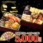 格安の5千円で二段重おせち料理の定番献立を準備できるミニおせち