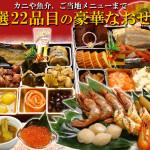 おせちに飽きたらスープカレーを楽しめる北海道おせちが早期予約受付中